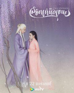 ดูซีรี่ย์ สามชาติสามภพ ลิขิตเหนือเขนย (2020) Eternal Love of Dream ซับไทย
