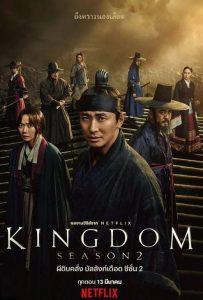 ดูซีรี่ย์เกาหลีออนไลน์ kingdom season 2 ผีดิบคลั่ง บัลลังก์เดือด ซีซั่น 2 Ep.1-6[จบ] พากย์ไทย ดูซีรี่ย์ Netflix ฟรี ดูหนังใหม่2020 ผีดิบคลั่ง บัลลังก์เดือด ภาค2
