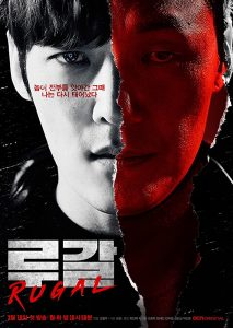 ดูซีรี่ย์เกาหลี Rugal (2020) รูกัล ตำรวจกลคนเหนือมนุษย์ HD ซับไทย เต็มเรื่อง(จบ) ดูซีรี่ย์ Netflix ฟรี
