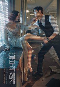 ซีรี่ย์ออนไลน์ The World of the Married ดูซีรี่ย์เกาหลีฟรี ดูหนังใหม่ชนโรง