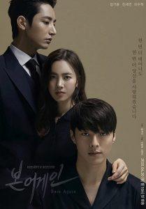 ดูซีรี่ย์เกาหลี Born Again (2020) ซับไทย ซีรีย์เกาหลี ละครเกาหลี