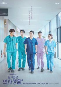 ดูซีรี่ย์เกาหลี Hospital Playlist (2020) เพลย์ลิสต์ชุดกาวน์ ซับไทย