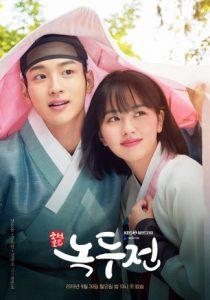 ซีรี่ย์เกาหลี The Tale of Nokdu