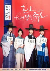 Flower Crew Joseon Marriage Agency