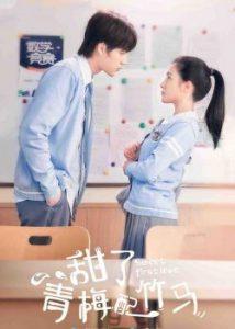 ซีรีย์จีน Sweet First Love (2020) รักใกล้ตัว หัวใจใกล้กัน