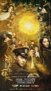 ดูซีรี่ย์จีน Fearless Whispers (2020) มหาอำนาจแห่งความลับ ซับไทย