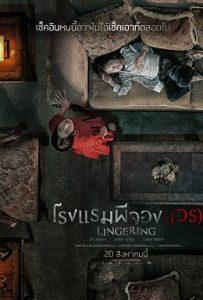 ดูหนังเกาหลี Lingering (Hotel Lake) โรงแรมผีจอง(เวร) (2020) มาสเตอร์ HD