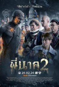 ดูหนังออนไลน์ พี่นาค 2 (2020) Pee Nak 2 เต็มเรื่อง มาสเตอร์ HD พากย์ไทย