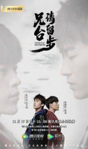 ดูซีรี่ย์จีน Please Wait Brother (2020) รอก่อนพี่ชาย