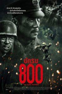 ดูหนังชนโรง The Eight Hundred นักรบ 800 (2020) หนังใหม่ชนโรง