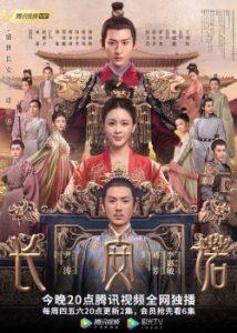 ซีรี่ย์จีน The Promise of Chang'An (2020) คำสัตย์เมืองฉางอัน