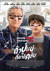 ดูหนังฝรั่ง The War with Grandpa (2020) ถ้าปู่แน่ ก็มาดิครับ เต็มเรื่อง