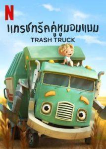 ซีรี่ย์ใหม่ Trash Truck (2020) แทรชทรัค คู่หูมอมแมม [EP.1-12 จบ] ซับไทย