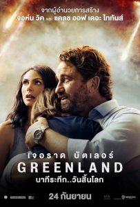 Greenland นาทีระทึก..วันสิ้นโลก