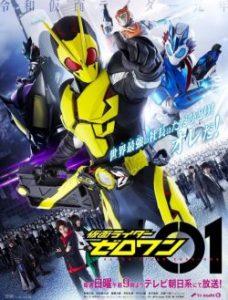 ดูซีรี่ย์ Kamen Rider Zero-One มาสค์ไรเดอร์ซีโร่วัน