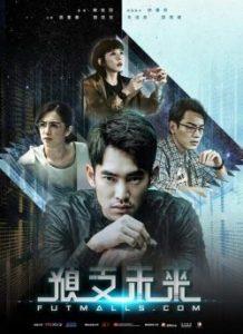 ซีรี่ย์จีน Futmalls.com (2020) ซับไทย