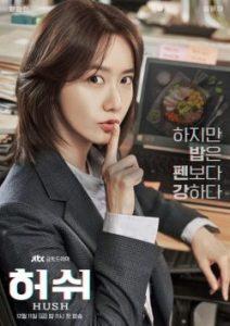 ซีรี่ย์เกาหลี Hush (2020) HD ซับไทย