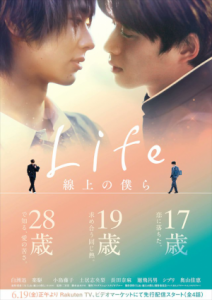 ซีรี่ย์ญี่ปุ่น Life - Love On The Line (Life Senjou no Bokura) (2020)