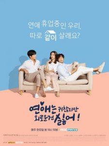 ซีรี่ย์เกาหลี Lonely Enough To Love (2020) เหงาดีนัก รักซะเลย