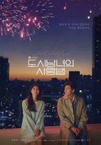 ดูซีรี่ย์ Lovestruck in the City (2020) ความรักในเมืองใหญ่