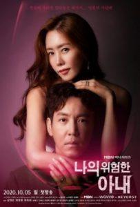 ซีรี่ย์เกาหลี My Dangerous Wife (2020) ปริศนารักซ้อนเร้น