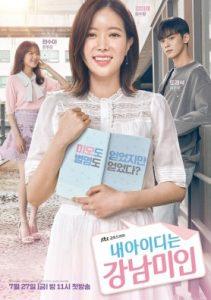 ดูซีรี่ย์เกาหลี My ID is Gangnam Beauty (2018) ID ของฉันคือดอกไม้พลาสติก EP1 – EP16 [จบ]