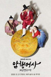 ซีรี่ย์เกาหลี Royal Secret Agent (2020) ซับไทย