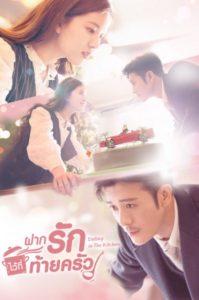 ดูซีรี่ย์จีน Dating In The Kitchen (2020) ฝากรักไว้ที่ท้ายครัว [Ep.1-24 จบ] ซับไทย