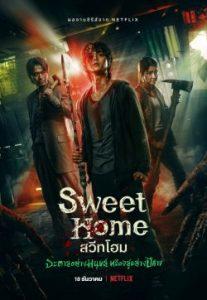 ซีรี่ย์ฝรั่ง Sweet Home (2020) สวีทโฮม EP1 – EP10 [จบ]