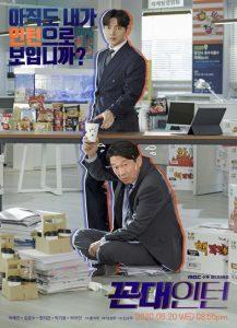 ดูซีรี่ย์เกาหลี Kkondae Intern (2020) นายสุดเนี้ยบกับอินเทอร์นเก๋า EP1 – EP12 [จบ]