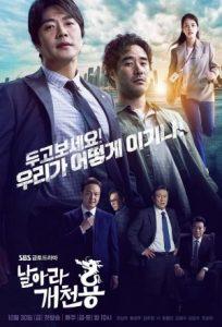 ดูซีรี่ย์ออนไลน์ ซีรี่ย์เกาหลี Delayed Justice (2020) ซับไทย