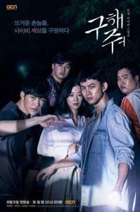 ซีรี่ย์เกาหลี Save Me Season 1 (2017) กับดัก ลัทธิคลั่ง