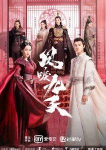 ซีรี่ย์จีน Renascence (2020) หงส์คืนฟ้า ซับไทย EP1 – EP36 [จบ]