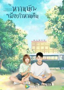 ดูซีรี่ย์ออนไลน์ ซีรี่ย์จีน The Love Equations (2021) หวานนักเมื่อรักหวนคืน ซับไทย
