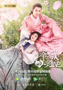 A Love So Romantic ดูซีรี่ย์จีน