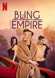 ซีรี่ย์ฝรั่ง Bling Empire Season 1 (2021) EP1-EP8 [จบเรื่อง]