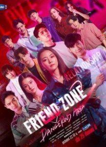 ดูซีรี่ย์ไทย Friend Zone 2: Dangerous Area (2020) พากย์ไทย