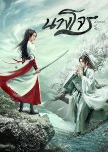 ดูซีรี่ย์จีน Legend of Fei (2020) นางโจร EP1-EP55 [จบ]