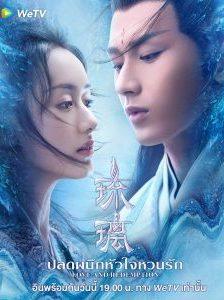 ซีรี่ย์จีน Love And Redemption (2020) ปลดผนึกหัวใจ ซับไทย