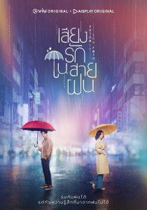 ดูซีรี่ย์ใหม่ Voice in the Rain (2020) เสียงรักในสายฝน พากย์ไทย