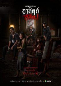ดูซีรี่ย์ออนไลน์ After Dark (2020) อาทิตย์อัสดง - ซีรี่ย์ไทย