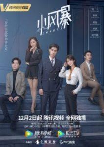 ดูซีรี่ย์จีน You Complete Me (2020) กุหลาบกลางมรสุม