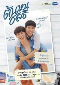 ดูซีรี่ย์ Tonhon Chonlatee (2020) ต้นหนชลธี พากย์ไทย [จบ]