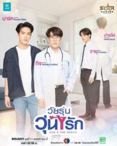 ดูซีรี่ย์ไทย Gen Y The Series (2020) วัยรุ่น วุ่น Y รัก พากย์ไทย