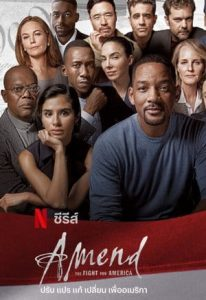 ซีรี่ย์ฝรั่ง Amend: The Fight for America (2021) ปรับ แปร แก้ เปลี่ยน เพื่ออเมริกา| Netflix