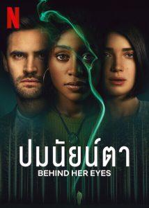 ดูซีรี่ย์ Behind Her Eyes (2021) ปมนัยน์ตา | Netflix