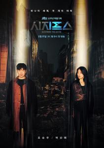 ซีรี่ย์เกาหลี Sisyphus: The Myth (2021) รหัสลับข้ามเวลา | Netflix