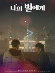 To My Star (2021) ซับไทย