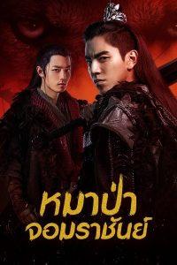 ดูซีรี่ย์ The Wolf (2020) หมาป่าจอมราชันย์ พากย์ไทย