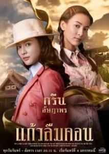 ดูหนังไทย แก้วลืมคอน (2021) ละครไทยช่อง one31 HD มาสเตอร์